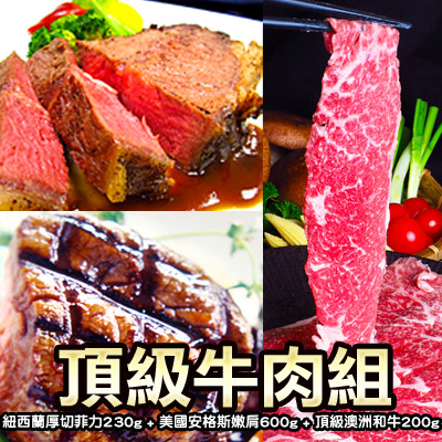 【買就送頂級和牛調味漢堡排*2片】★頂級牛肉組★澳洲和牛肉片200g+安格斯嫩肩牛排600g +紐西蘭厚切菲力230g##RT066