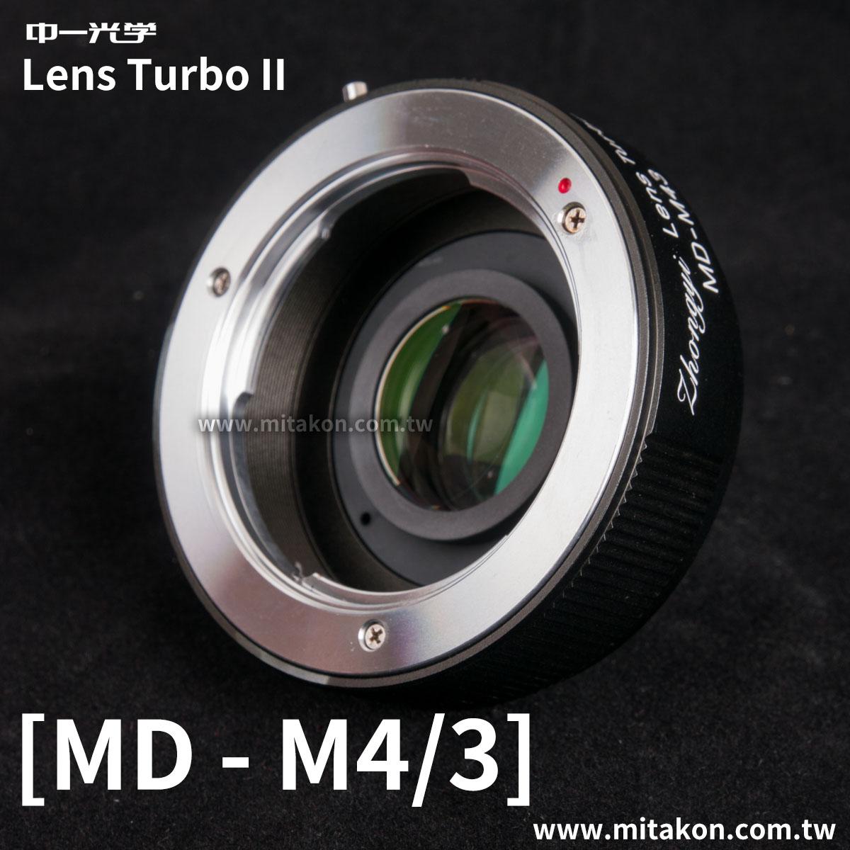 [享樂攝影] 中一光學 Lens Turbo II 2代減焦環 Minolta MD MC 鏡頭 轉 M4/3相機 Micro 4/3 M43 減焦增光環廣角轉接環 PEN-F GM5 GF6 GH4 EM10 EM1