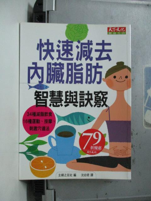 【書寶二手書T1/美容_NAC】快速減去內臟脂肪-智慧與訣竅_沈幼君