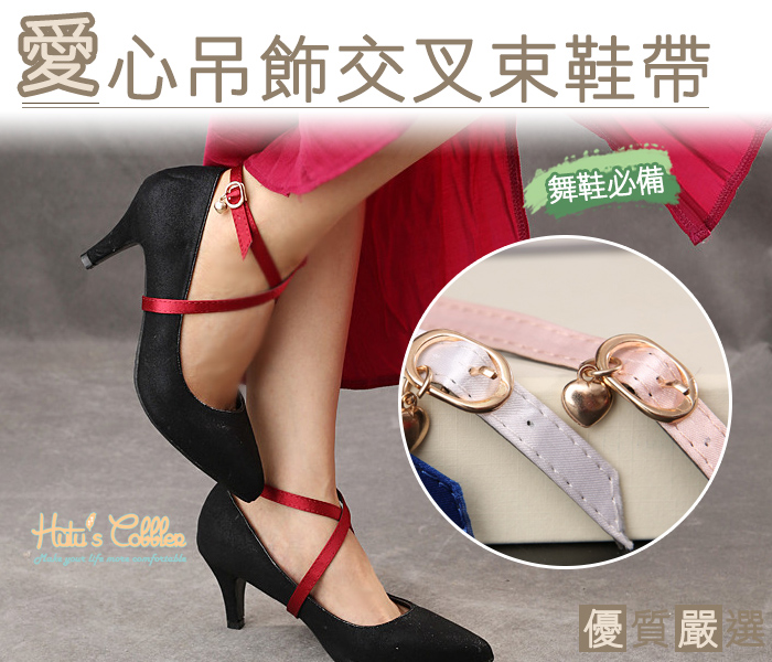 ○糊塗鞋匠○ 優質鞋材 G92 愛心吊飾交叉束鞋帶 高跟鞋不脫落 鞋束帶 緞面布料