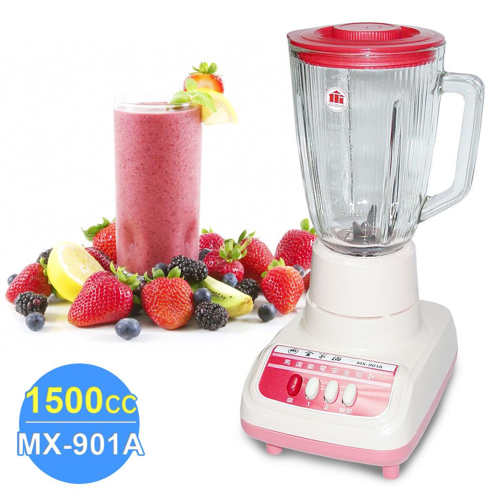 【全家福】1500cc玻璃杯生機食品冰沙果汁機/調理機(MX-901A)