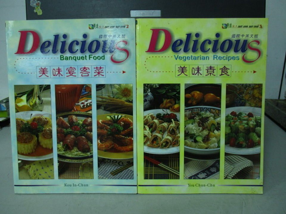 【書寶二手書T8/餐飲_POE】美味宴客菜_美味素食_2本合售