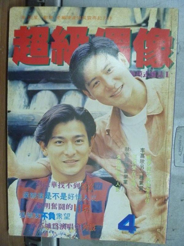 【書寶二手書T7/古書善本_HLE】超級偶像_偶像模式雜誌II_1993年9月號_劉德華張學友封面