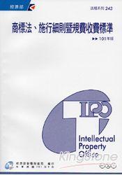 商標法、施行細則暨規費收費標準(101年版)