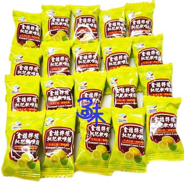 (台灣) 友賓 金桔檸檬枇杷軟喉糖 1包 600 公克(約 110個) 特價 80 元