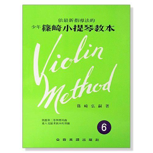【非凡樂器】少年篠崎小提琴教本【6】V5(附伴奏譜)