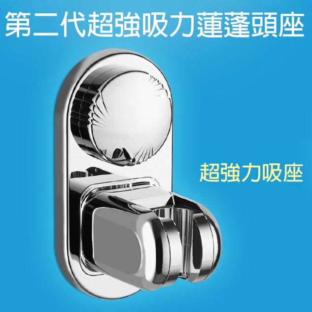 【第二代】超強吸力!!吸盤式蓮蓬頭支架浴室蓮蓬頭軟管淋浴底座