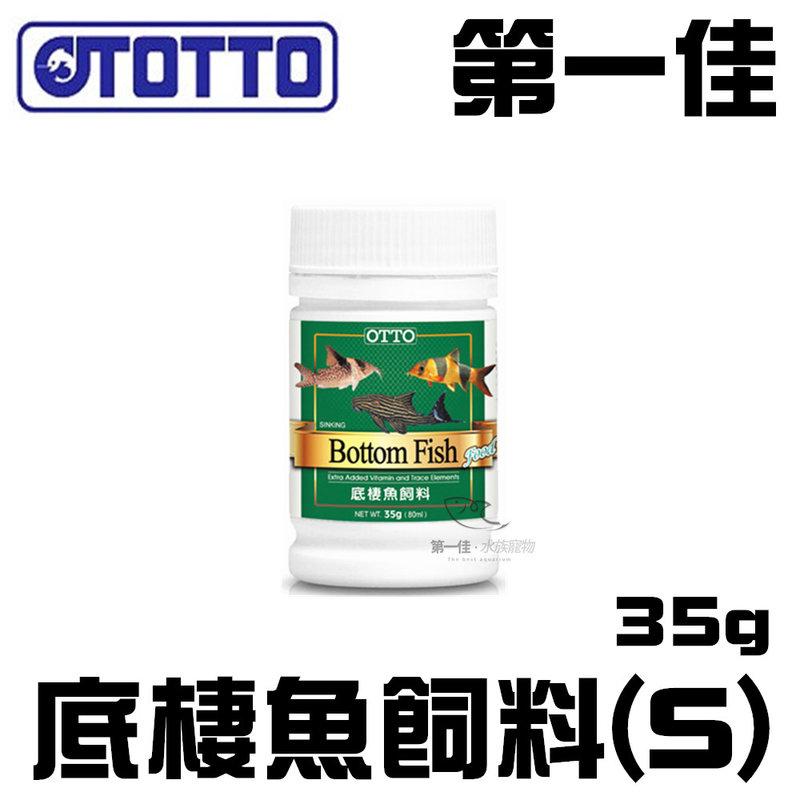 [第一佳水族寵物] 台灣OTTO奧圖 底棲魚飼料 (S)35g/80ml 鼠魚 異形(異型) 蝦蟹皆可用 FF-05S