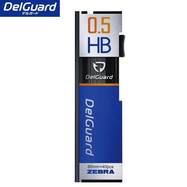 日本ZEBRA DelGuard專用鉛筆芯0.5