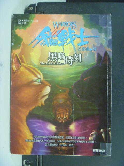 【書寶二手書T1/一般小說_GTM】貓戰士首部曲之六-黑暗時刻_高子梅, 艾琳‧杭特