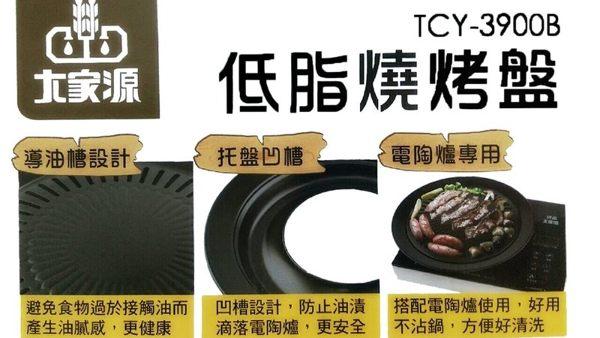免運費【大家源】低脂燒烤盤TCY-3900B