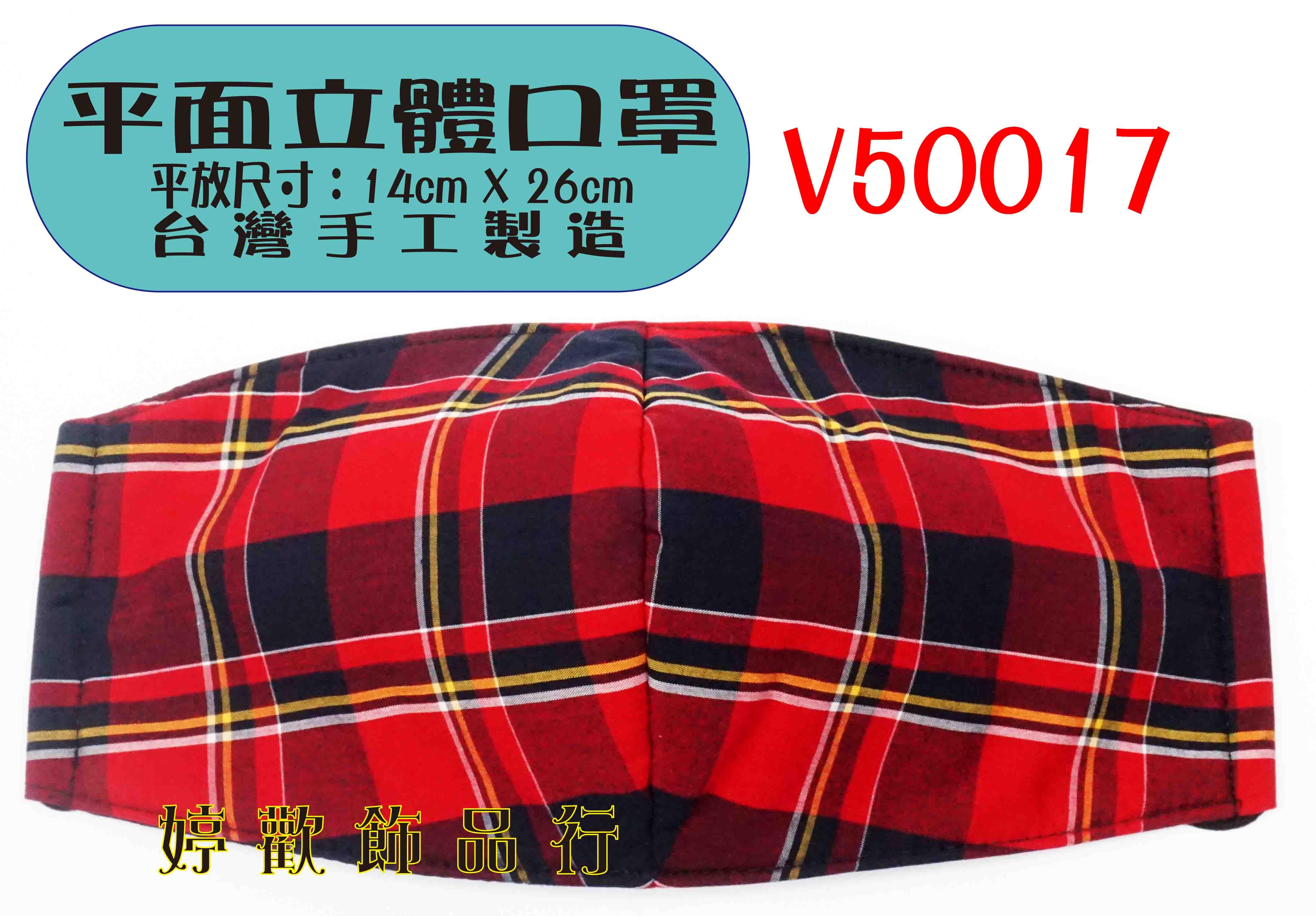 平面立體口罩/花布/台灣製造/85%棉V50017