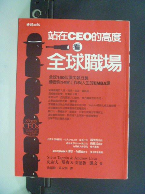 【書寶二手書T3/財經企管_JNH】站在CEO的高度看全球職場_史帝夫‧塔
