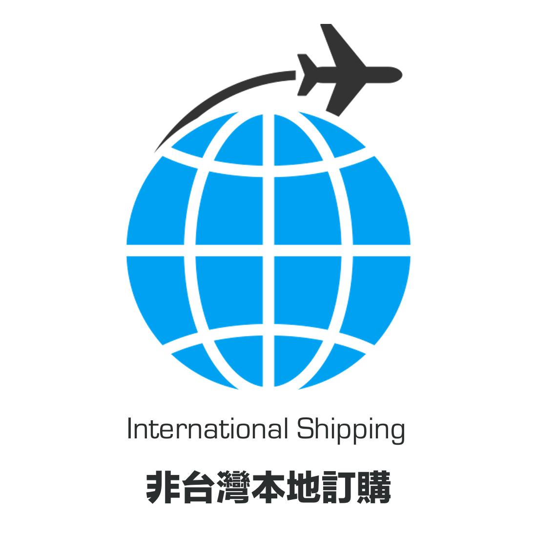國際運送 International Shipping