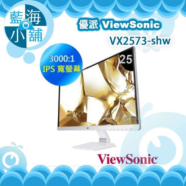 ViewSonic 優派 25吋 AH-IPS 時尚幻美銀 無邊框低輻射護眼顯示器VX2573-shw 電腦螢幕