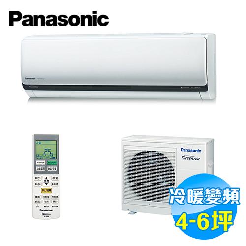國際 Panasonic 頂級旗艦型LX高EER系列變頻一對一分離式冷氣 CS-LX36VA2 / CU-LX36VHA2