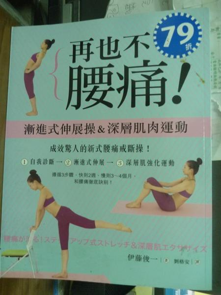 【書寶二手書T1/養生_PJX】再也不腰痛!漸進式伸展&深層肌肉運動_伊藤俊一