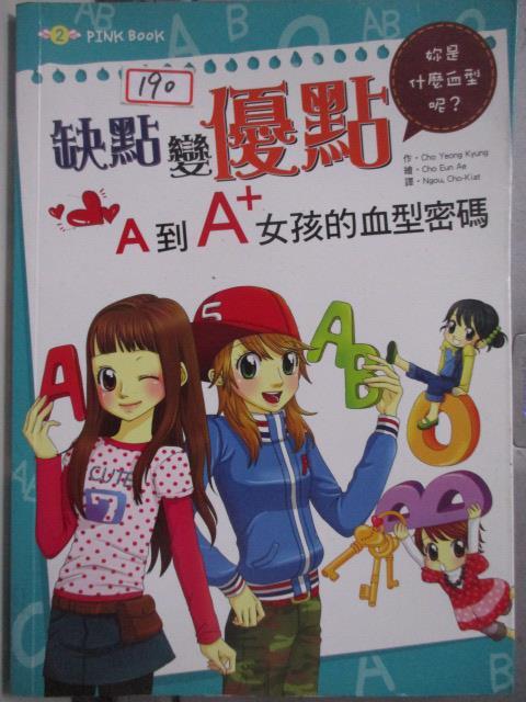 【書寶二手書T1/勵志_ODO】缺點變優點:A到A+女孩的血型密碼-PINK BOOK2_ChoYeong