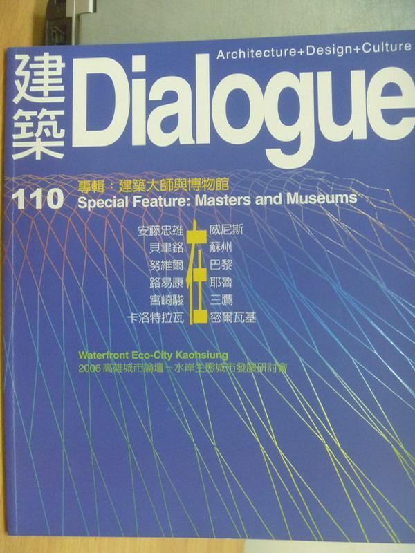 【書寶二手書T3/建築_XDA】建築Dialogue_110期_建築大師與博物館等