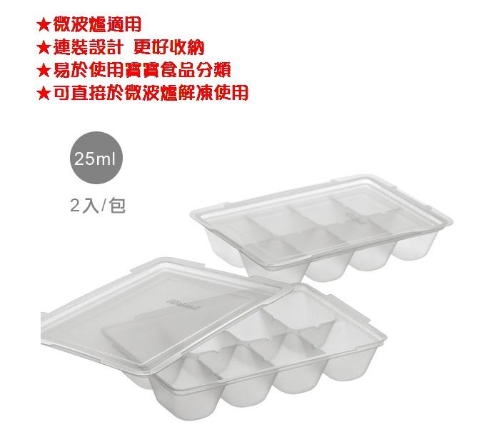 *美馨兒*日本 Richell 利其爾 離乳食連裝盒-25ml 88元