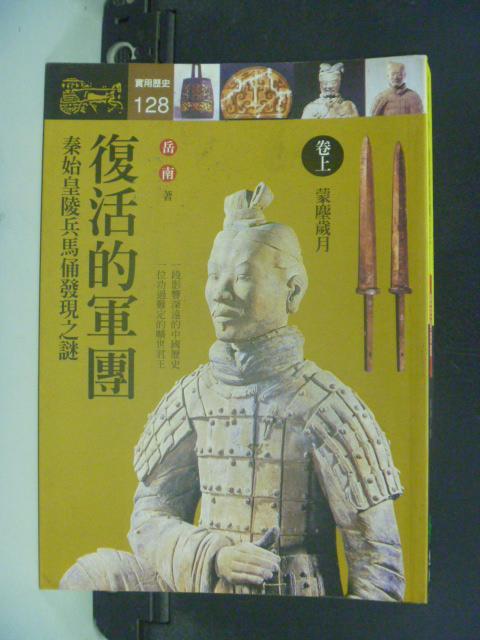【書寶二手書T6/歷史_KMC】復活的軍團 (上):歷史與現實_岳南