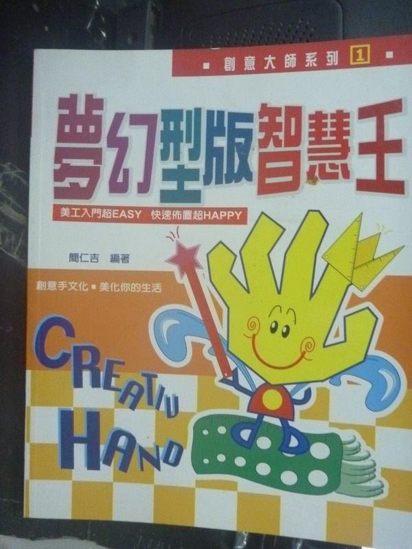 【書寶二手書T3/廣告_ZCK】創意大師-夢幻型版智慧王_簡仁吉