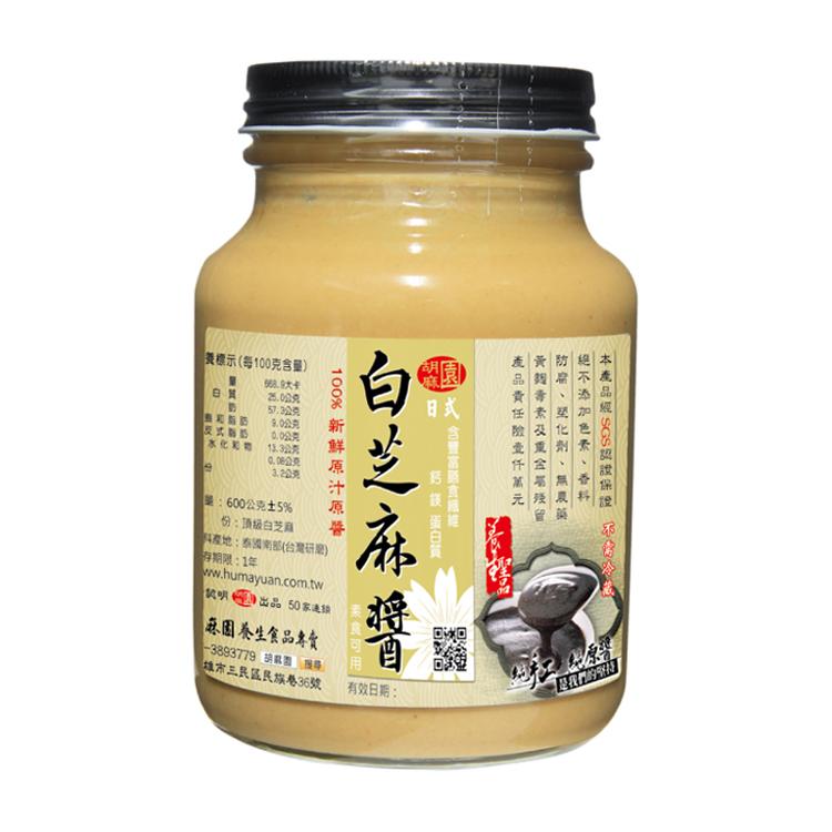 【胡麻園】白芝麻醬(600g)