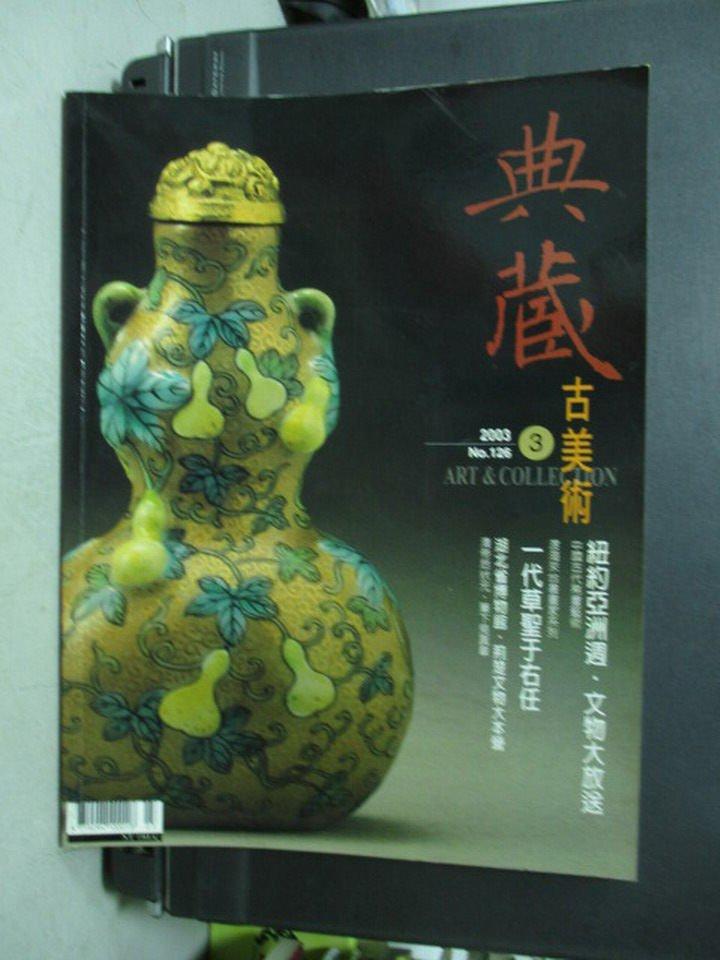 【書寶二手書T4/雜誌期刊_PNQ】典藏古美術_2003/3_一代草聖于右任等