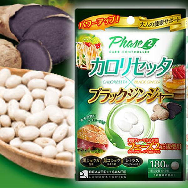 【日本Beaute Sante-lab生酵素230】 控熱素X老薑(180粒)
