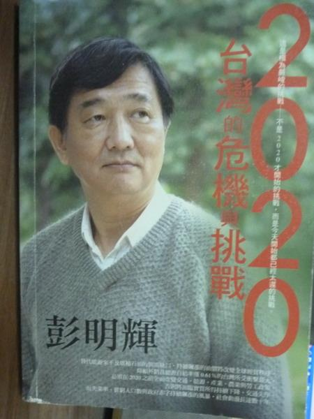 【書寶二手書T4/政治_PFC】2020台灣的危機與挑戰_彭明輝
