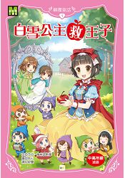 顛覆童話01:白雪公主救王子