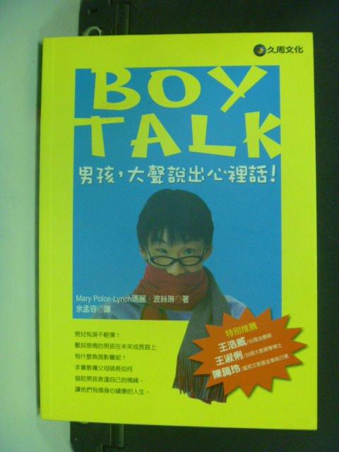 【書寶二手書T5/家庭_KLV】Boy Talk男孩大聲說出心裡話_瑪麗.波絲琳