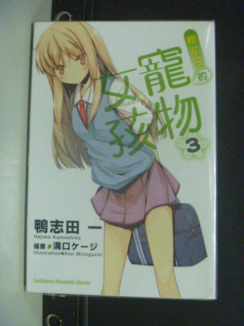 【書寶二手書T1/言情小說_MIF】櫻花莊的寵物女孩_3_鴨志田一