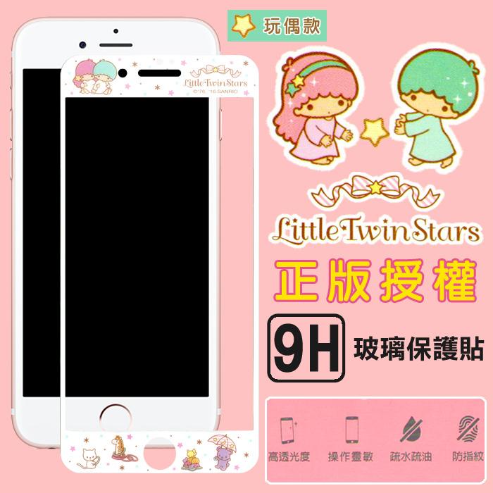 9H滿版 雙子星 KiKiLaLa 正版授權5.5吋 iPhone 7 Plus/i7+玩偶款 彩繪玻璃手機螢幕保護貼/支援3D觸控/易貼無氣泡/強化/鋼化玻璃 保護貼 保貼/TIS購物館