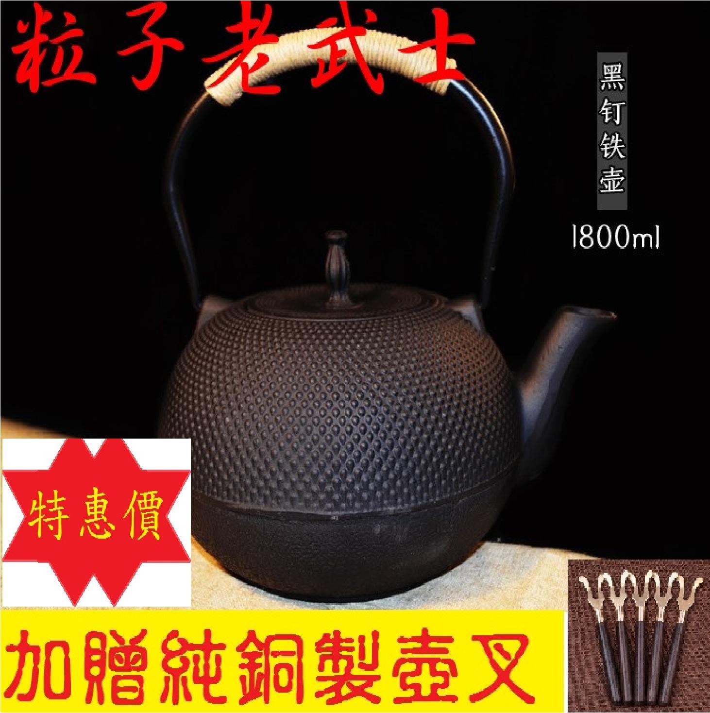 【自在坊】茶具 鑄鐵壺 (1800ml) 大容量 入門款鑄鐵壺 纹扭 經典老武士 無塗層鐵壺 限量10組  超實用