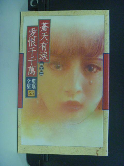【書寶二手書T7/言情小說_KNW】蒼天有淚-愛恨千千萬_瓊瑤