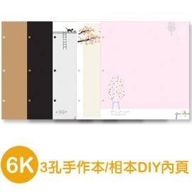珠友 DY-10006 6K3孔手作本/相本DIY內頁