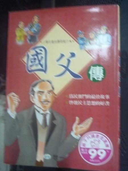 【書寶二手書T2/兒童文學_JPT】國父傳_唐雅燕