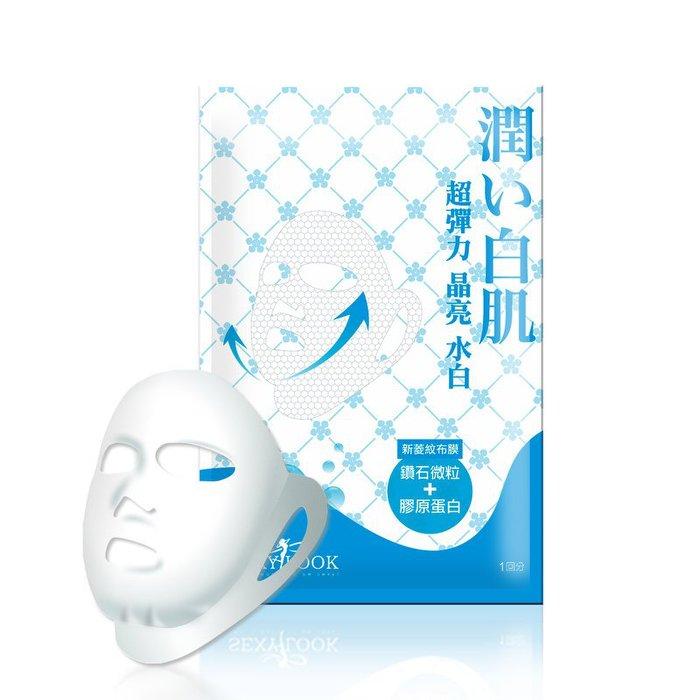 SEXYLOOK 鑽石微粒+膠原蛋白雙拉提菱格面膜 單片 30ML ☆真愛香水★