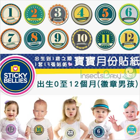+蟲寶寶+【美國Sticky Bellies  】新生寶寶創意好禮-寶寶月份貼紙0-12M-(徽章男孩)《現+預》