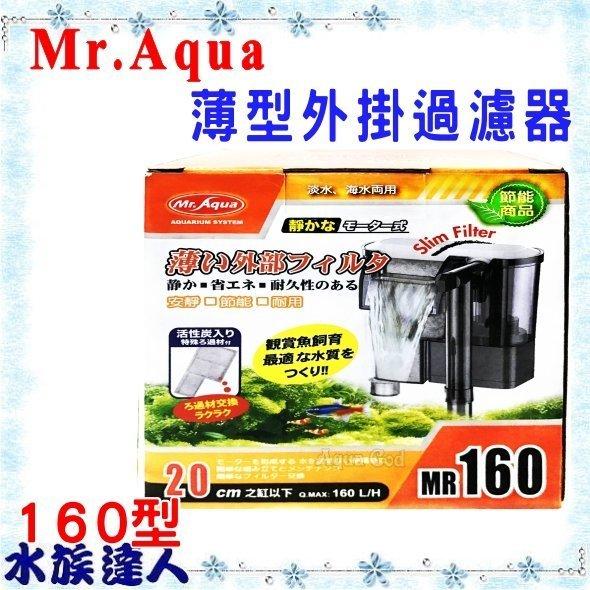 【水族達人】水族先生Mr.Aqua《薄型外掛過濾器 MR160》160型 淡海水兩用 適用魚缸20cm以下