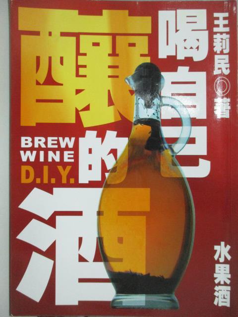 【書寶二手書T1/餐飲_JST】喝自己釀的酒:水果酒_王莉民