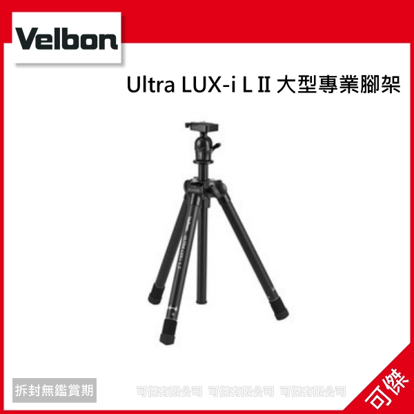 可傑數位 全新 VELBON Ultra LUX-i L II 大型專業腳架 含 QHD-51Q 球型雲臺 腳架袋 2代