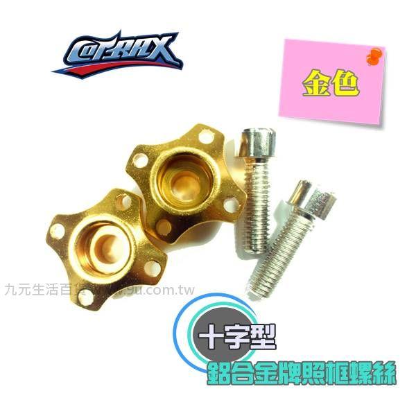 【九元生活百貨】Cotrax 2入輕量化鋁合金牌照框螺絲/十字型(金) 車牌螺絲 汽車 機車 牌照螺絲