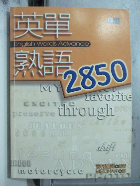 【書寶二手書T4/語言學習_OCU】英單熟語2850_古村隆好