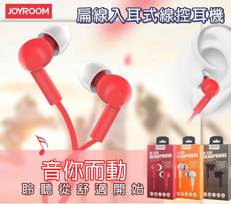 3.5mm Joyroom 機樂堂 入耳式線控耳機麥克風 免持聽筒 接聽 音樂切換 耳道式 JR-E106 禮品/贈品/TIS購物館