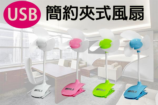 USB簡約夾式風扇
