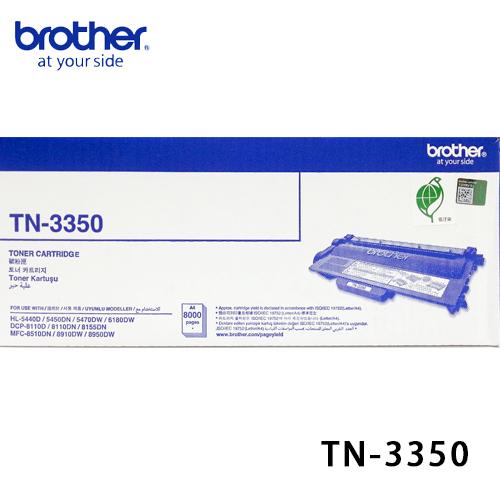 brother TN-3350 雷射碳粉匣 - 原廠公司貨【免運】