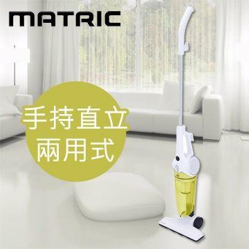 【集雅社】日本松木 MATRIC 手持直立兩用 旋風吸塵器 MG-VC1201 公司貨 分期零利率