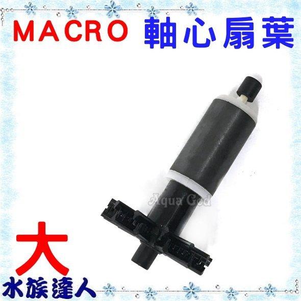 【水族達人】MACRO《外置蛋白除沫器針葉馬達 (大)專用軸心扇葉》適用AS200 AS250 AS300 AS350